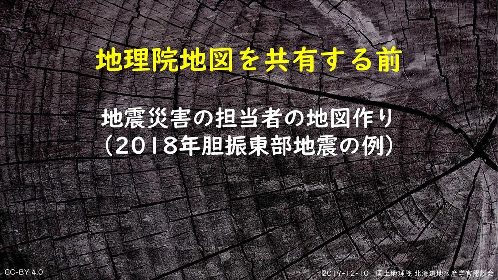 CC-BY 4.0 2019-12-10 国土地理院 北海道地区産学官懇談会 地理院地図を共有...