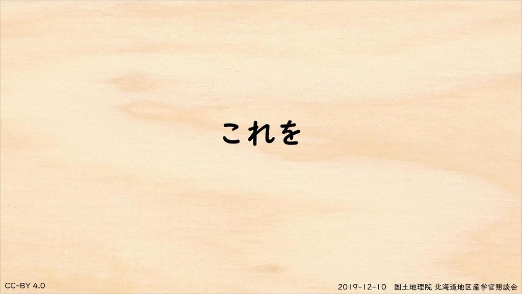 CC-BY 4.0 2019-12-10 国土地理院 北海道地区産学官懇談会 これを
