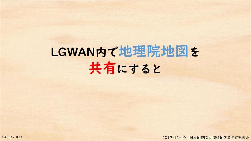 CC-BY 4.0 2019-12-10 国土地理院 北海道地区産学官懇談会 LGWAN内で地...