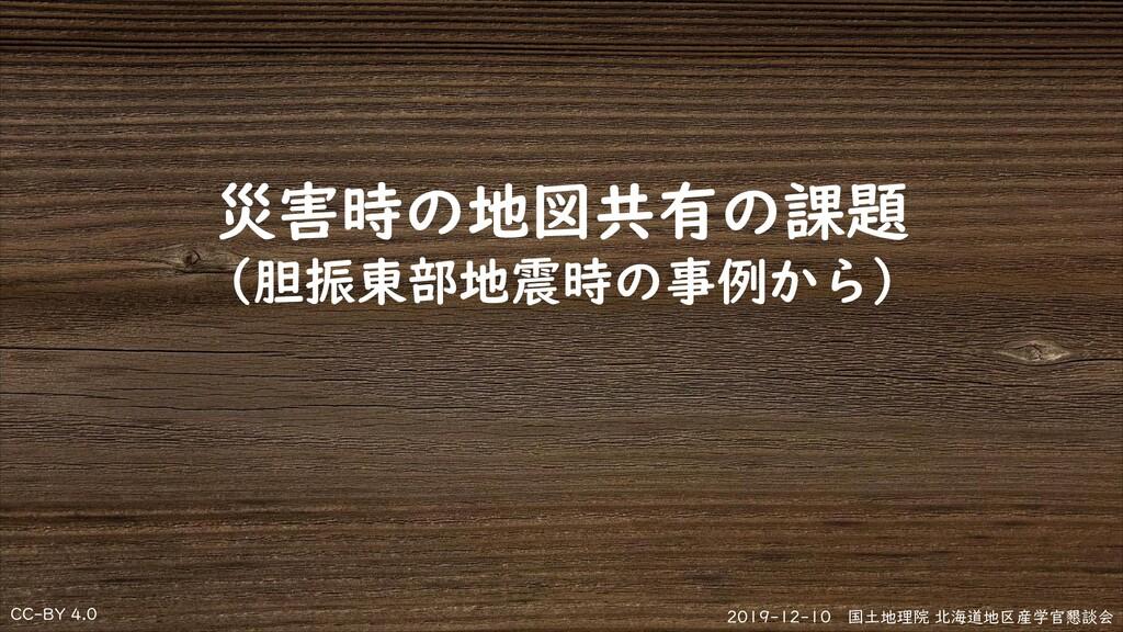 CC-BY 4.0 2019-12-10 国土地理院 北海道地区産学官懇談会 災害時の地図共有...