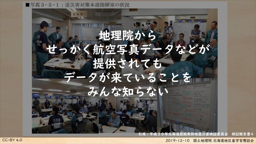 CC-BY 4.0 2019-12-10 国土地理院 北海道地区産学官懇談会 地理院から せっ...