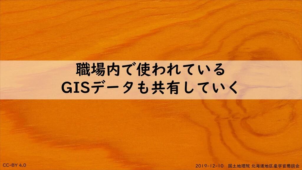 CC-BY 4.0 2019-12-10 国土地理院 北海道地区産学官懇談会 職場内で使われて...