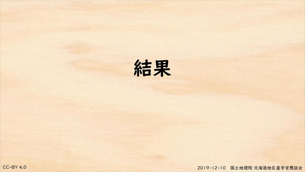 CC-BY 4.0 2019-12-10 国土地理院 北海道地区産学官懇談会 結果