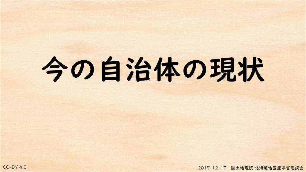 CC-BY 4.0 2019-12-10 国土地理院 北海道地区産学官懇談会 今の自治体の現状