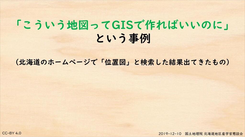 CC-BY 4.0 2019-12-10 国土地理院 北海道地区産学官懇談会 「こういう地図っ...