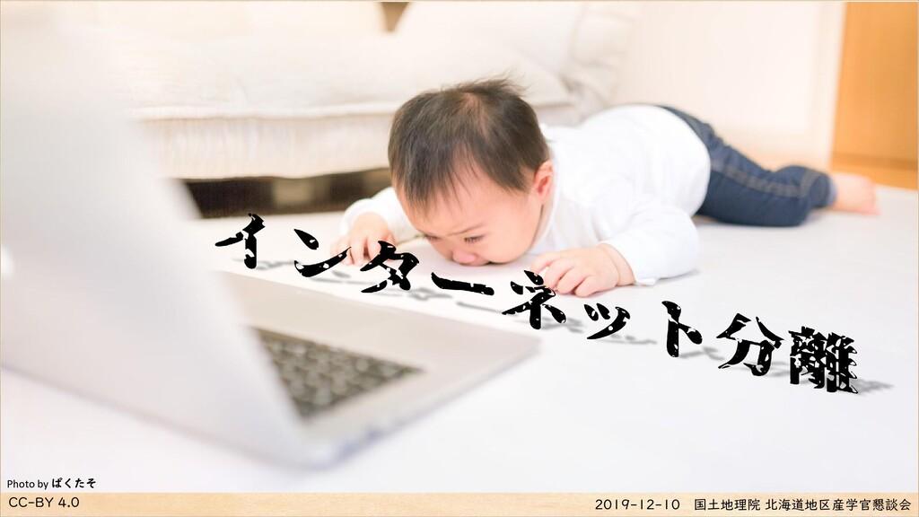 CC-BY 4.0 2019-12-10 国土地理院 北海道地区産学官懇談会 Photo by...