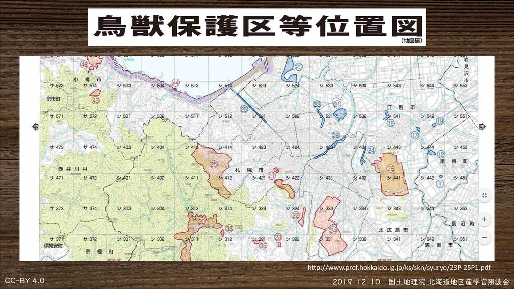 CC-BY 4.0 2019-12-10 国土地理院 北海道地区産学官懇談会 http://w...