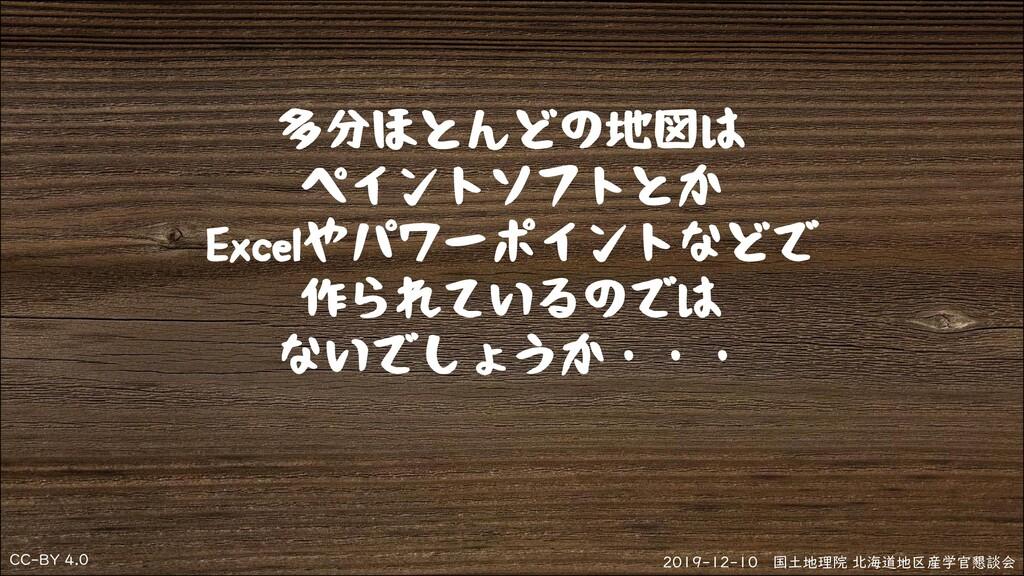 CC-BY 4.0 2019-12-10 国土地理院 北海道地区産学官懇談会 多分ほとんどの地...