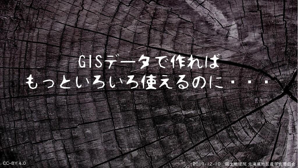 CC-BY 4.0 2019-12-10 国土地理院 北海道地区産学官懇談会 GISデータで作...