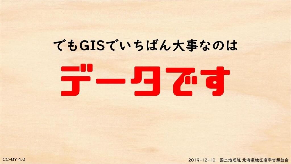 CC-BY 4.0 2019-12-10 国土地理院 北海道地区産学官懇談会 でもGISでいち...