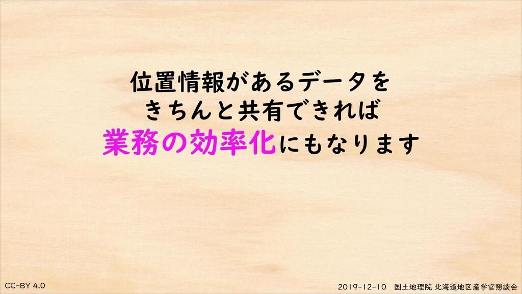 CC-BY 4.0 2019-12-10 国土地理院 北海道地区産学官懇談会 位置情報があるデ...