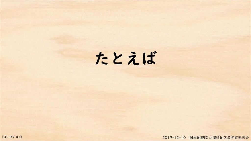 CC-BY 4.0 2019-12-10 国土地理院 北海道地区産学官懇談会 たとえば