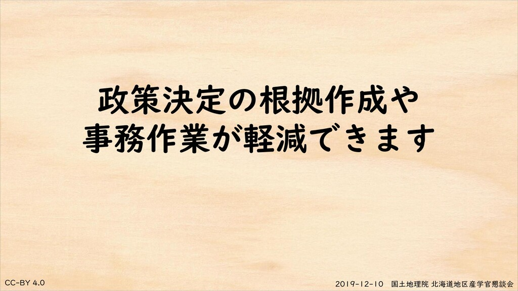 CC-BY 4.0 2019-12-10 国土地理院 北海道地区産学官懇談会 政策決定の根拠作...