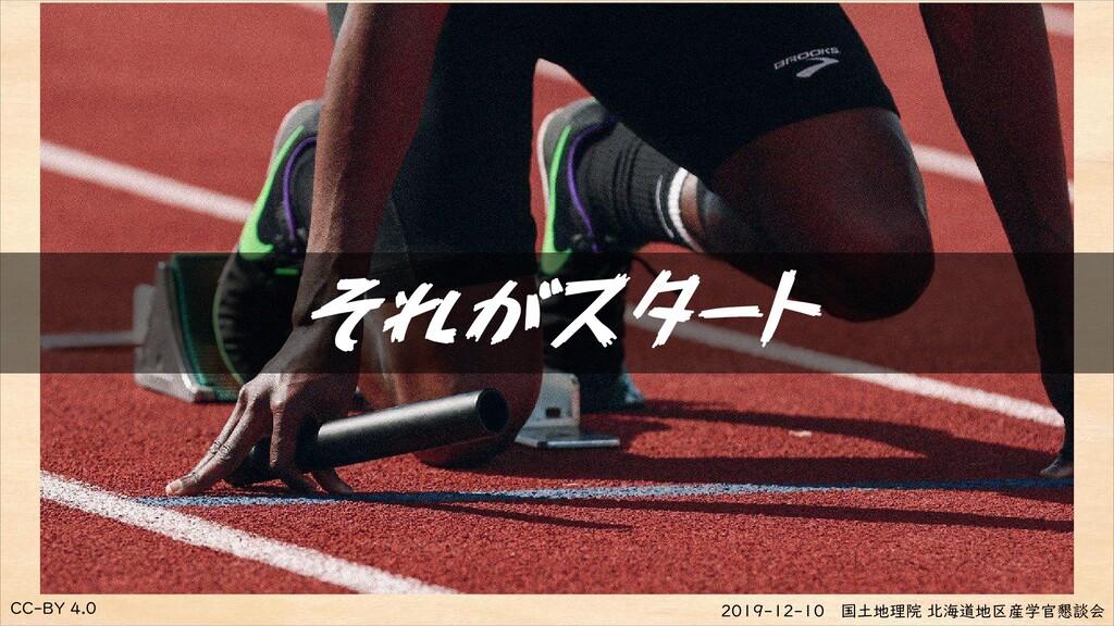 CC-BY 4.0 2019-12-10 国土地理院 北海道地区産学官懇談会 それがスタート