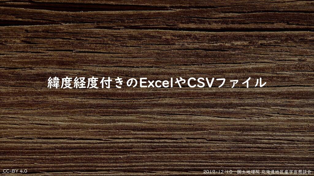 CC-BY 4.0 2019-12-10 国土地理院 北海道地区産学官懇談会 緯度経度付きのE...