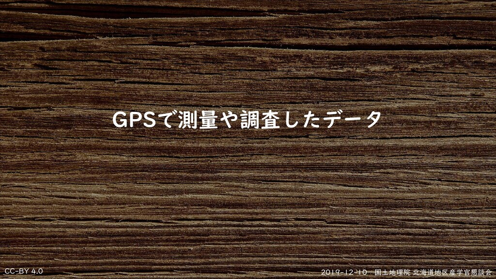 CC-BY 4.0 2019-12-10 国土地理院 北海道地区産学官懇談会 GPSで測量や調...