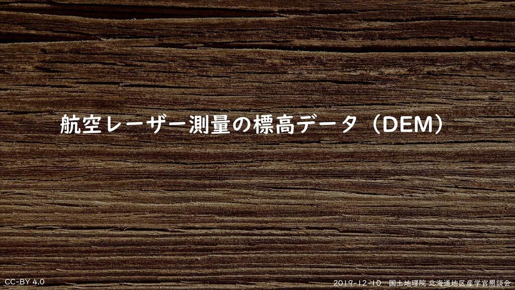 CC-BY 4.0 2019-12-10 国土地理院 北海道地区産学官懇談会 航空レーザー測量...