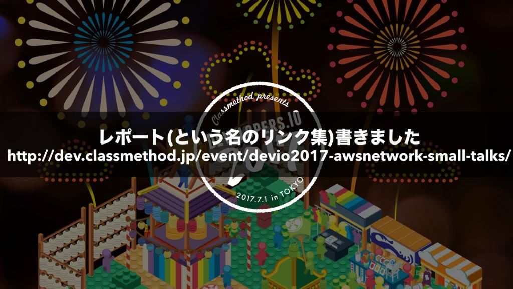 Ϩϙʔτ ͱ͍͏໊ͷϦϯΫू ॻ͖·ͨ͠ http://dev.classmethod.jp...