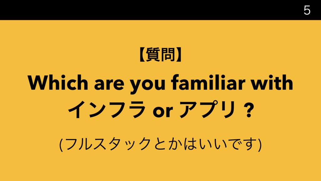 ʲ࣭ʳ Which are you familiar with  Πϯϑϥ or Ξϓ...