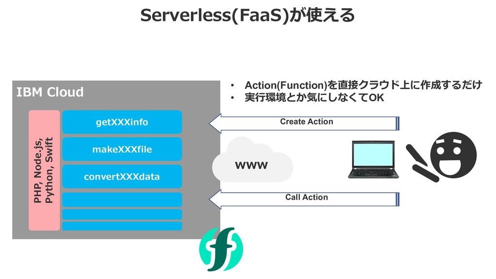 Serverless(FaaS)が使える IBM Cloud www getXXXinfo C...