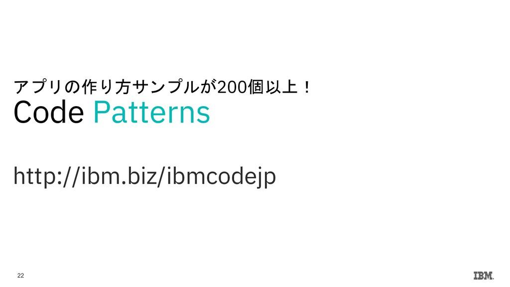 22 アプリの作り方サンプルが200個以上! Code Patterns http://ibm...