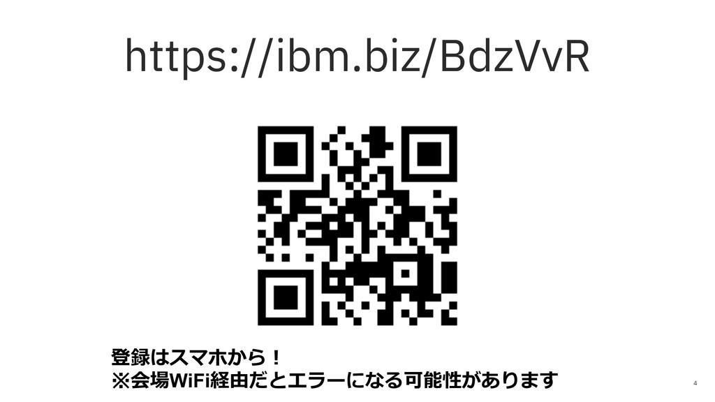 4 https://ibm.biz/BdzVvR 登録はスマホから︕ ※会場WiFi経由だとエ...