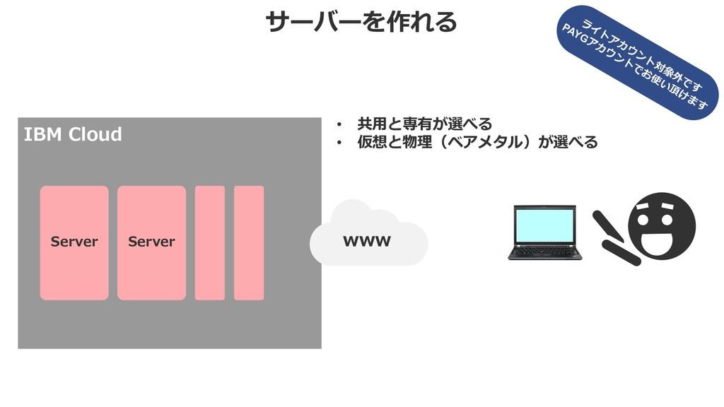 サーバーを作れる Server IBM Cloud www Server • 共⽤と専有が選べ...