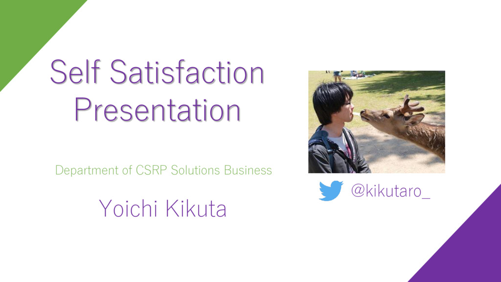 Yoichi Kikuta @kikutaro_ Self Satisfaction Pres...
