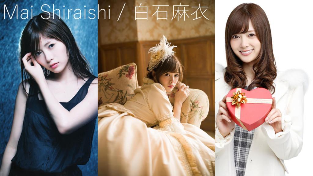 Mai Shiraishi / 白石麻衣