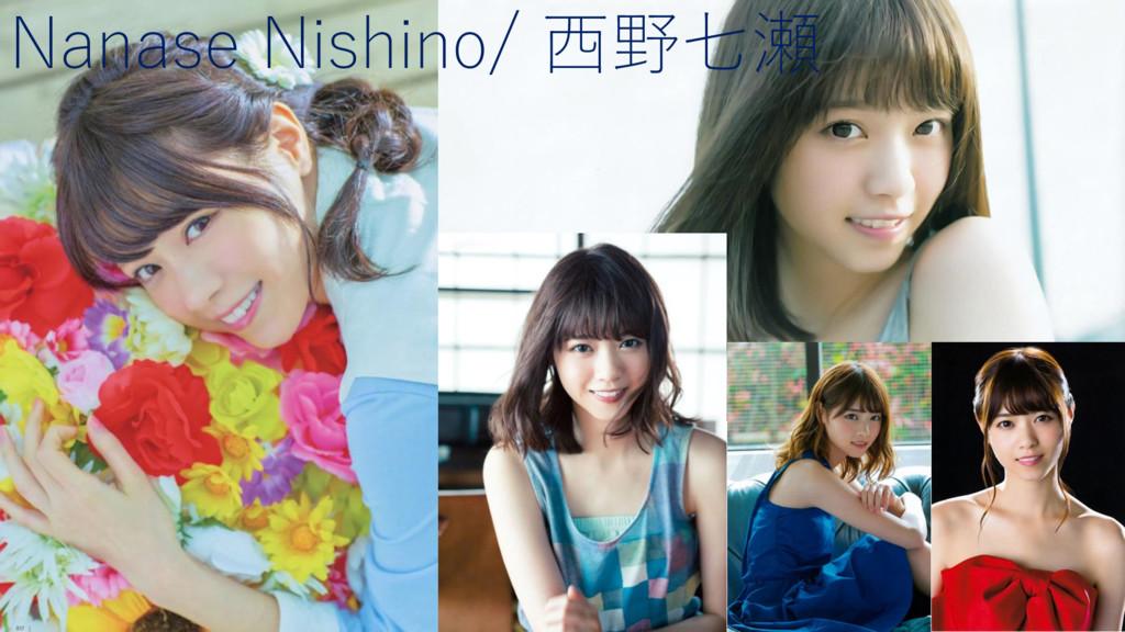 Nanase Nishino/ 西野七瀬