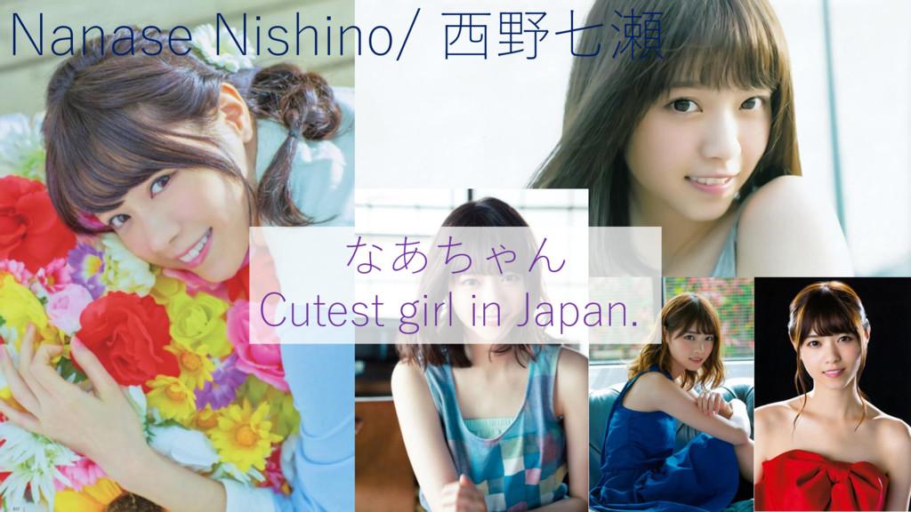 Nanase Nishino/ 西野七瀬 なあちゃん Cutest girl in Japan.
