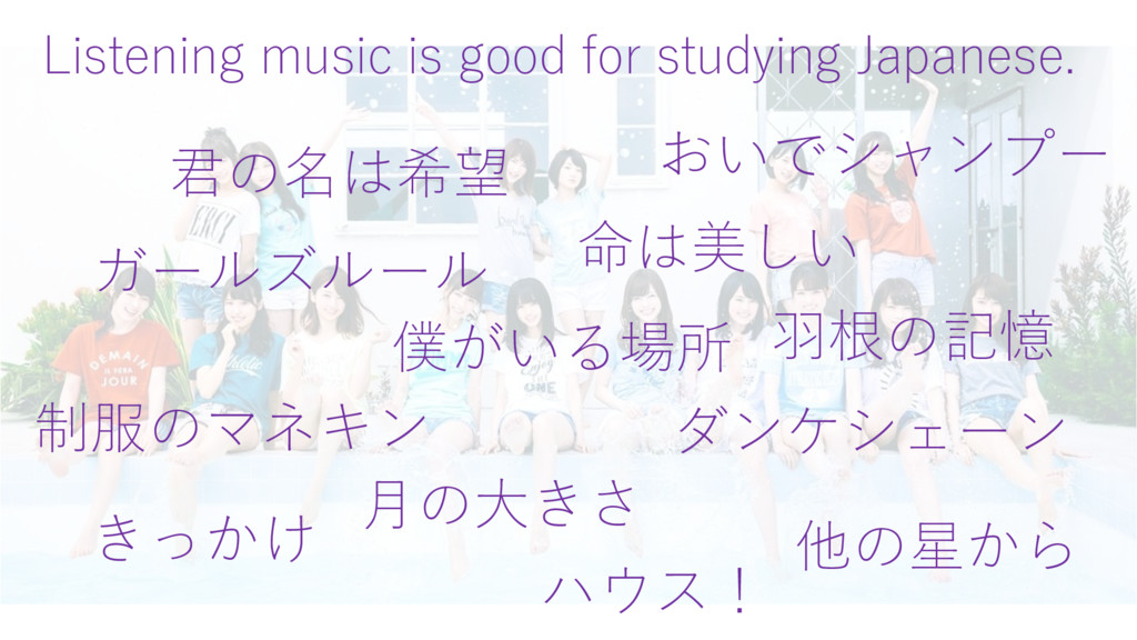 君の名は希望 Listening music is good for studying Jap...