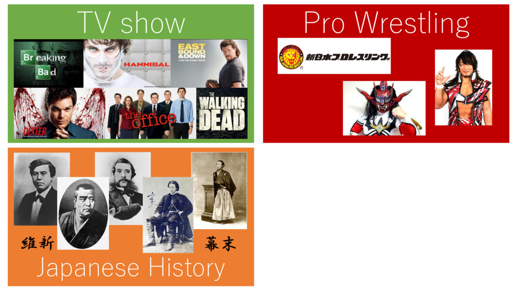 Pro Wrestling TV show Japanese History 幕末 維新