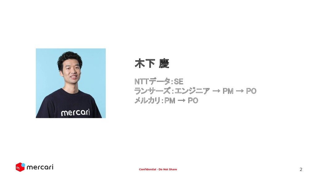 2 Confidential - Do Not Share NTTデータ:SE ランサーズ:エ...