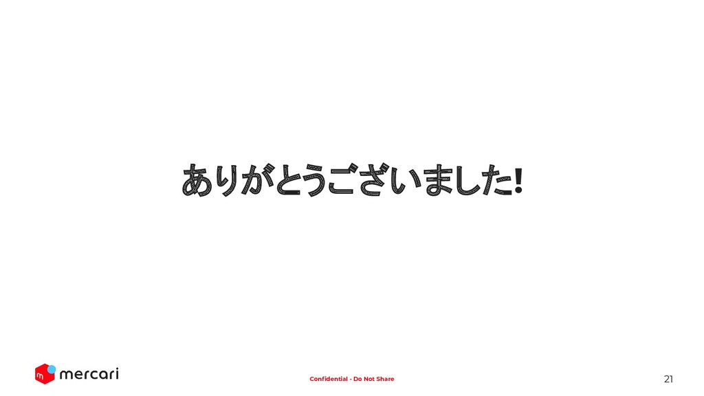 21 Confidential - Do Not Share ありがとうございました!