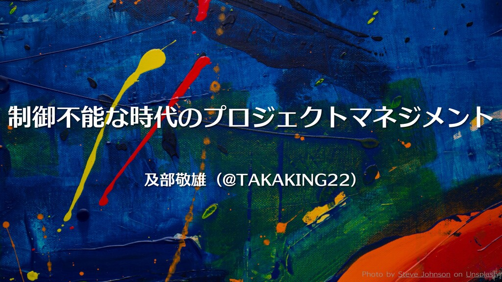 制御不能な時代のプロジェクトマネジメント 及部敬雄 (@TAKAKING22) Photo b...