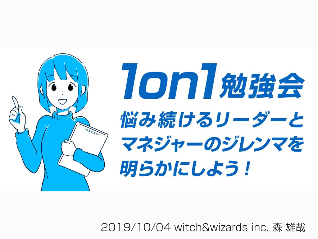 2019/10/04 witch&wizards inc. 森 雄哉