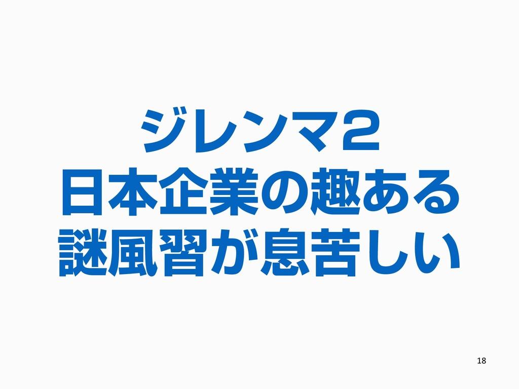 ジレンマ2 日本企業の趣ある 謎風習が息苦しい 18