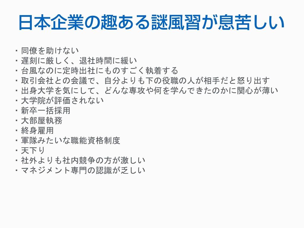日本企業の趣ある謎風習が息苦しい ・同僚を助けない ・遅刻に厳しく、退社時間に緩い ・台風なの...