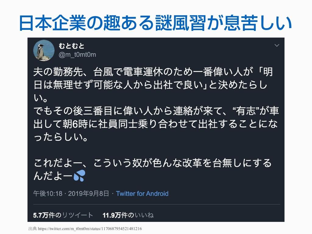 日本企業の趣ある謎風習が息苦しい 出典 https://twitter.com/m_t0mt0...