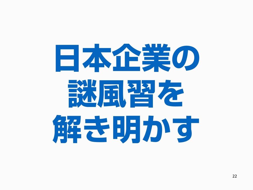 日本企業の 謎風習を 解き明かす 22