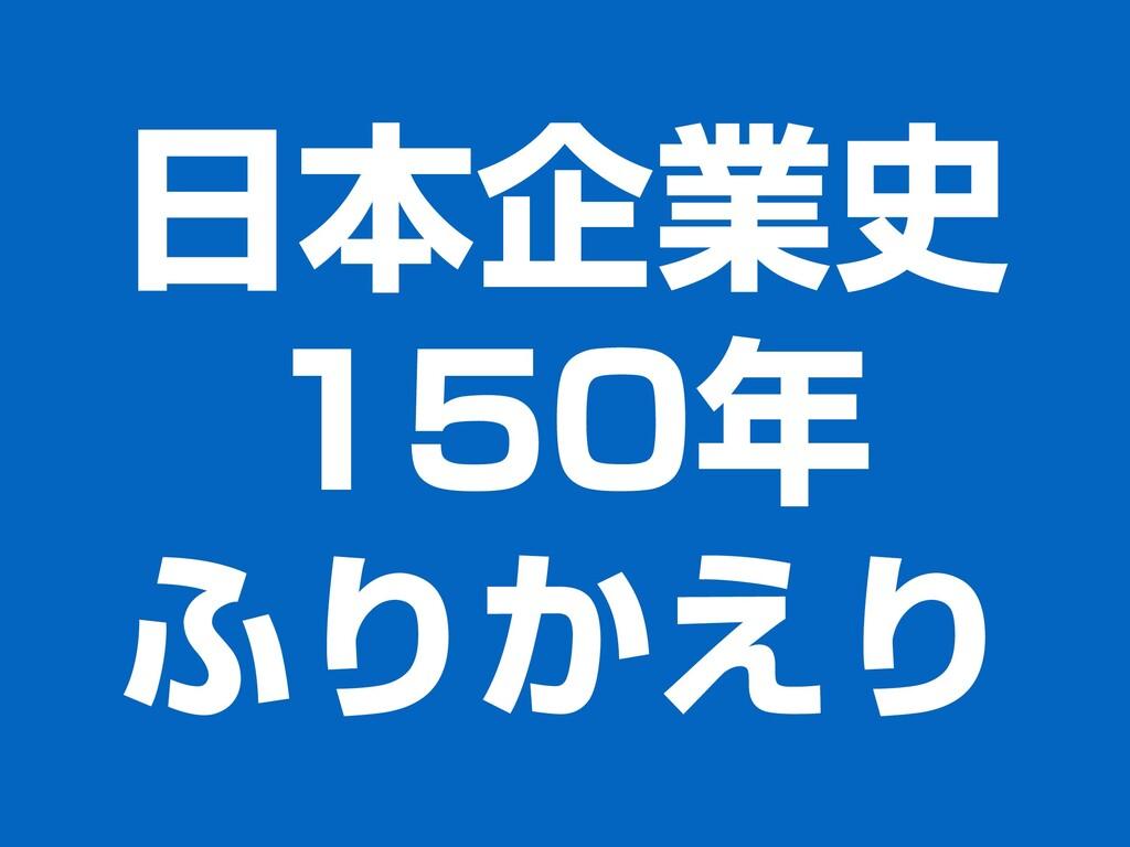 日本企業史 150年 ふりかえり