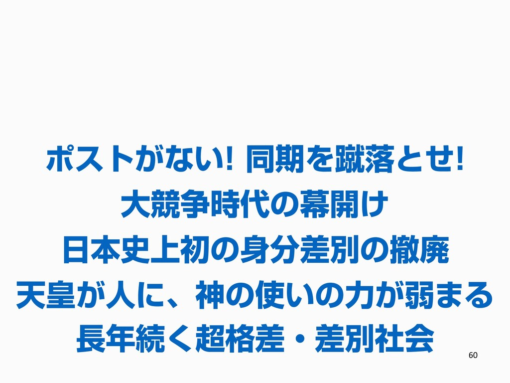 60 長年続く超格差・差別社会 日本史上初の身分差別の撤廃 大競争時代の幕開け ポストがない!...
