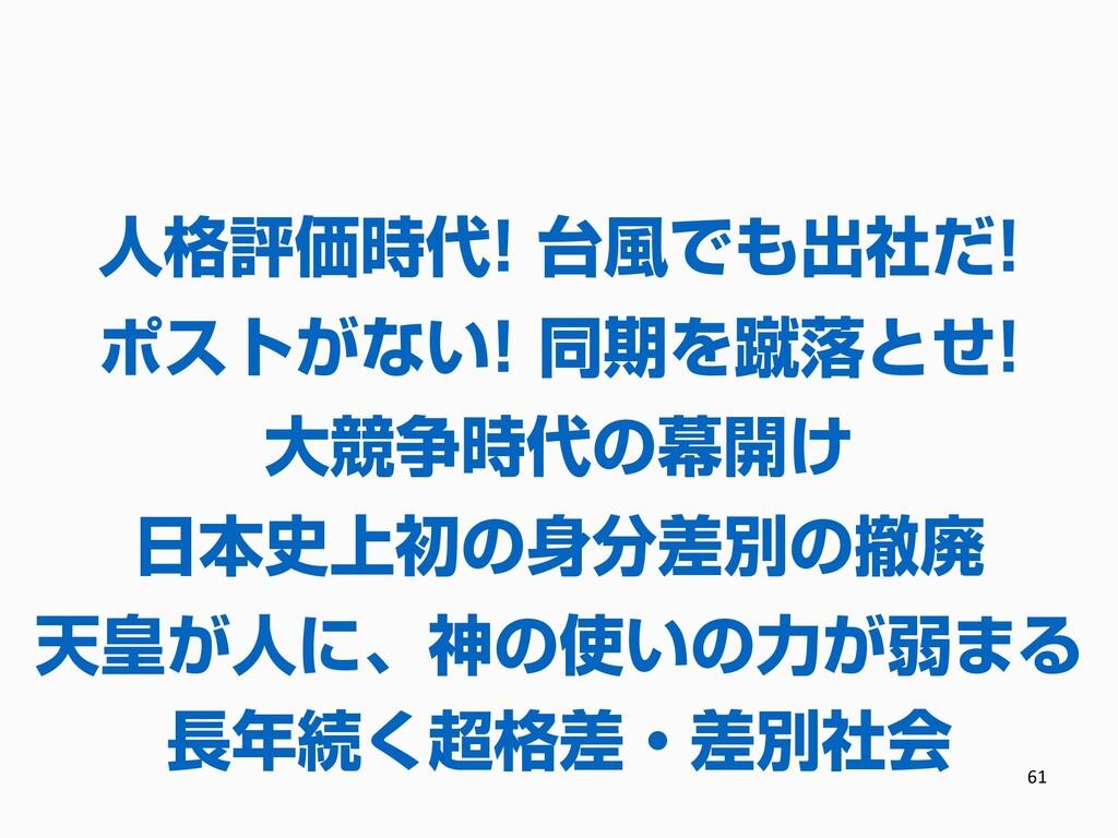 61 長年続く超格差・差別社会 日本史上初の身分差別の撤廃 大競争時代の幕開け ポストがない!...