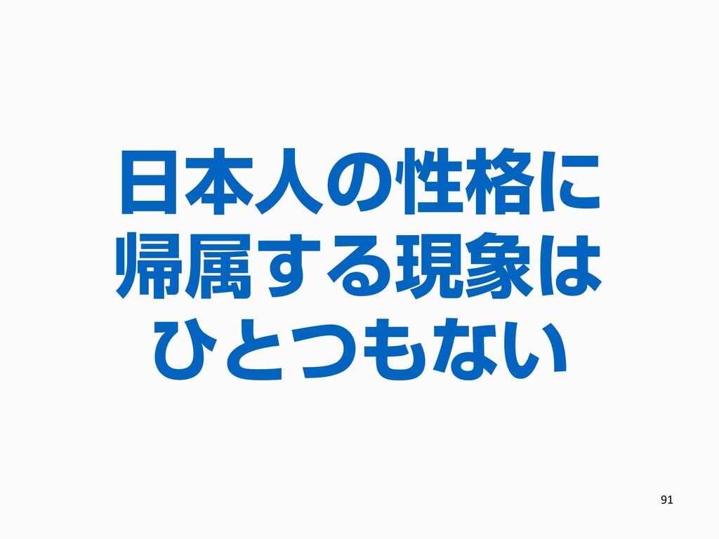 日本人の性格に 帰属する現象は ひとつもない 91