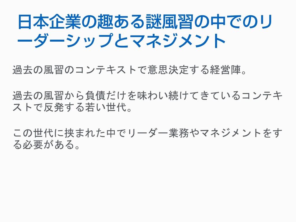 日本企業の趣ある謎風習の中でのリ ーダーシップとマネジメント 過去の風習のコンテキストで意思決...