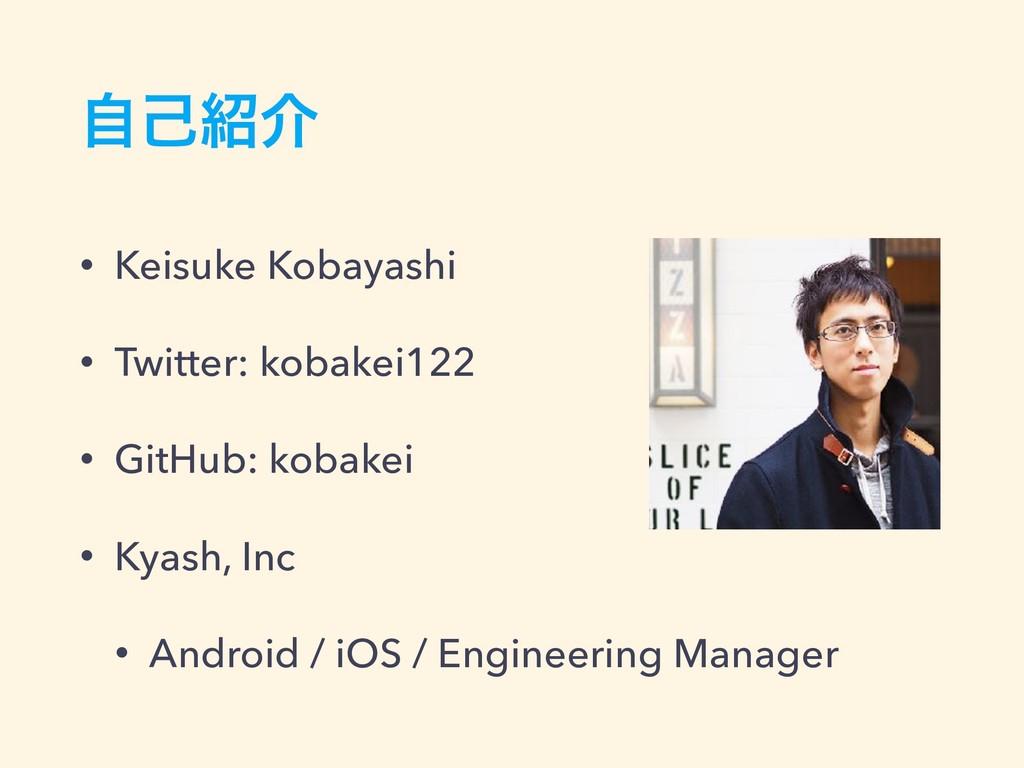 ࣗݾհ • Keisuke Kobayashi • Twitter: kobakei122 ...