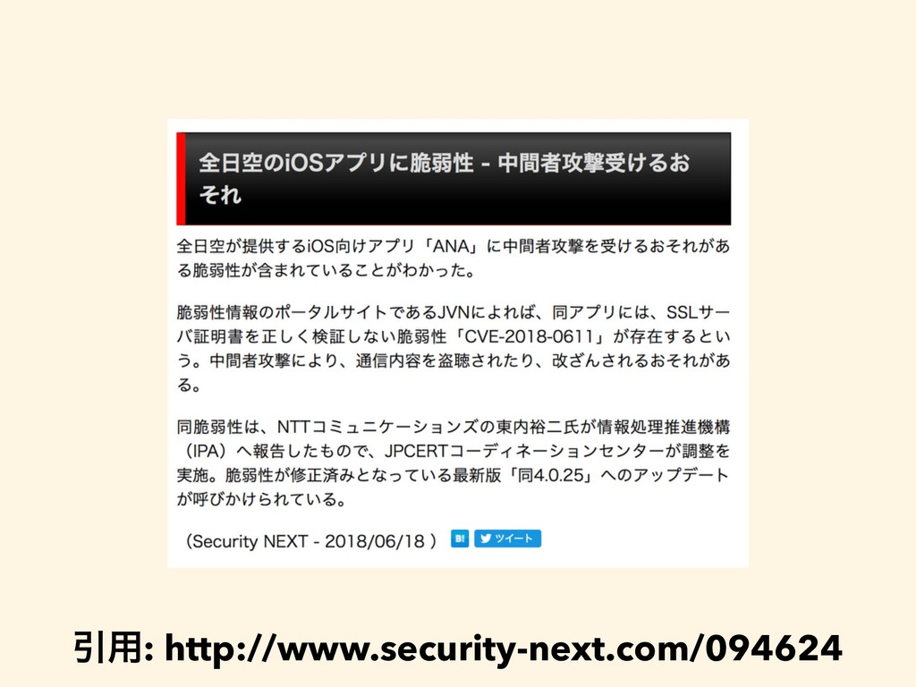 Ҿ༻: http://www.security-next.com/094624
