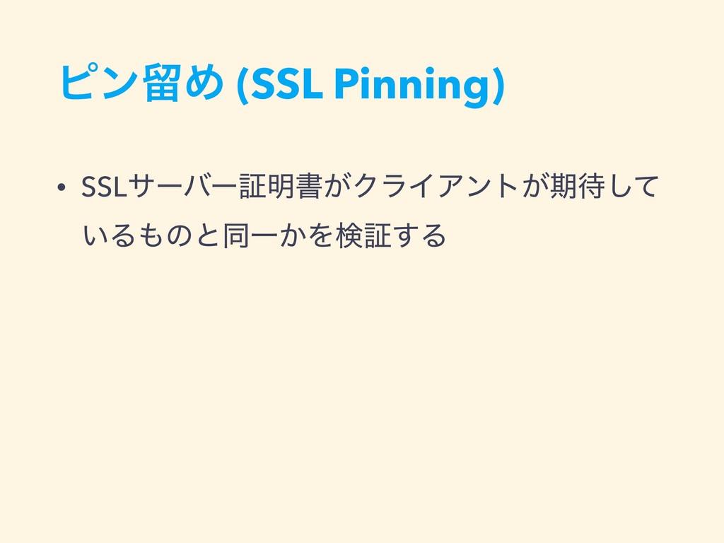 ϐϯཹΊ (SSL Pinning) • SSLαʔόʔূ໌ॻ͕ΫϥΠΞϯτ͕ظͯ͠ ͍Δ...
