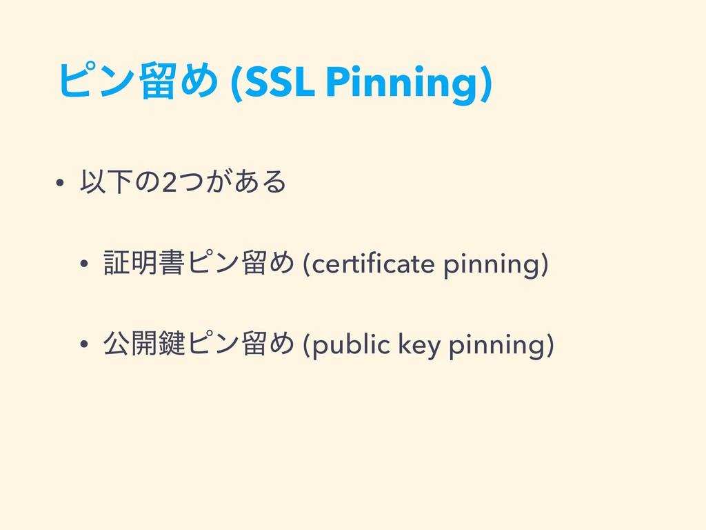 ϐϯཹΊ (SSL Pinning) • ҎԼͷ2͕ͭ͋Δ • ূ໌ॻϐϯཹΊ (certifi...
